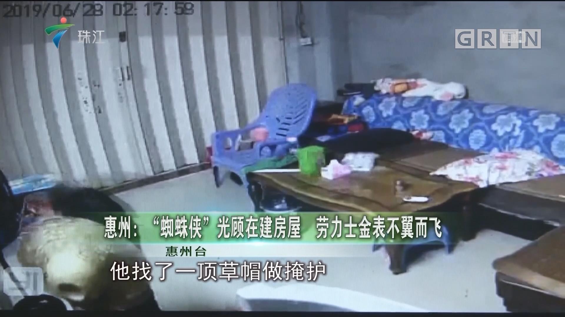 """惠州:""""蜘蛛侠""""光顾在建房屋 劳力士金表不翼而飞"""