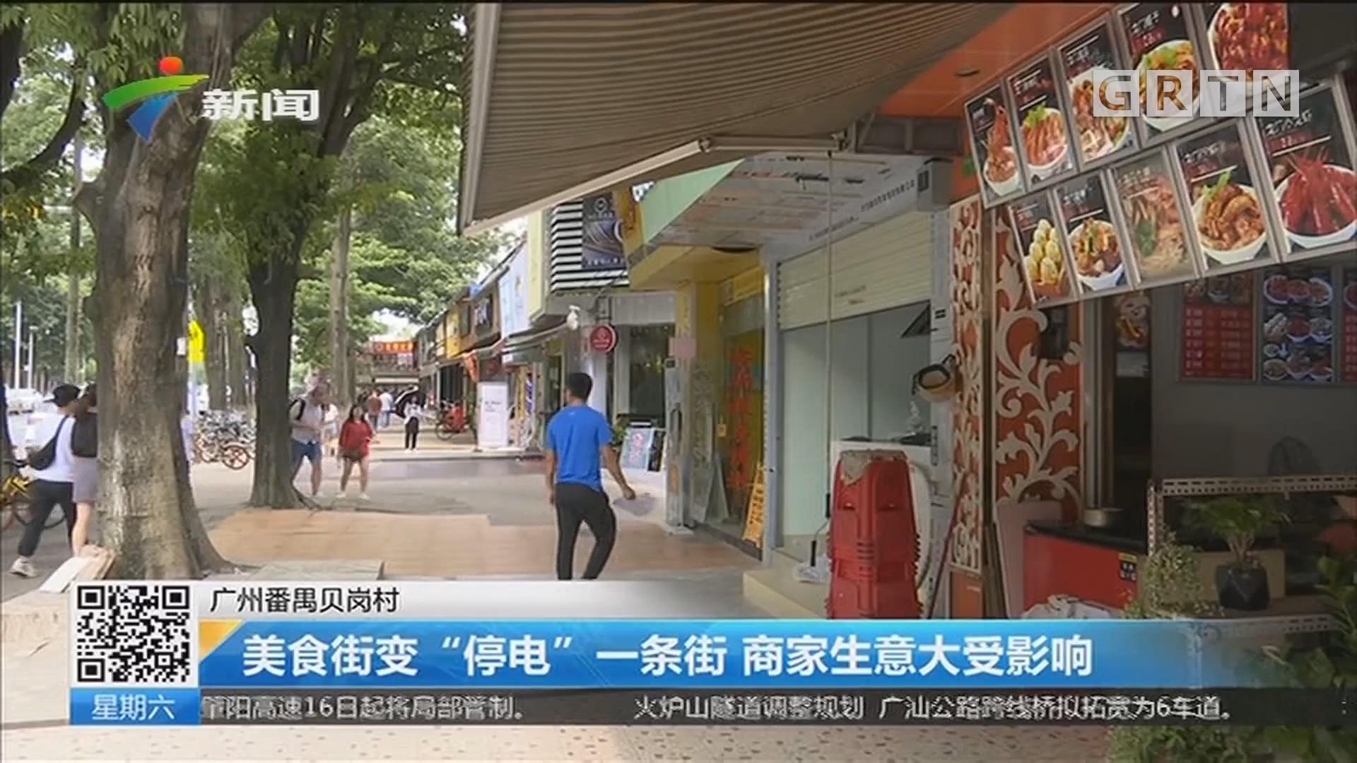 """广州番禺贝岗村:美食街变""""停电""""一条街 商家生意大受影响"""