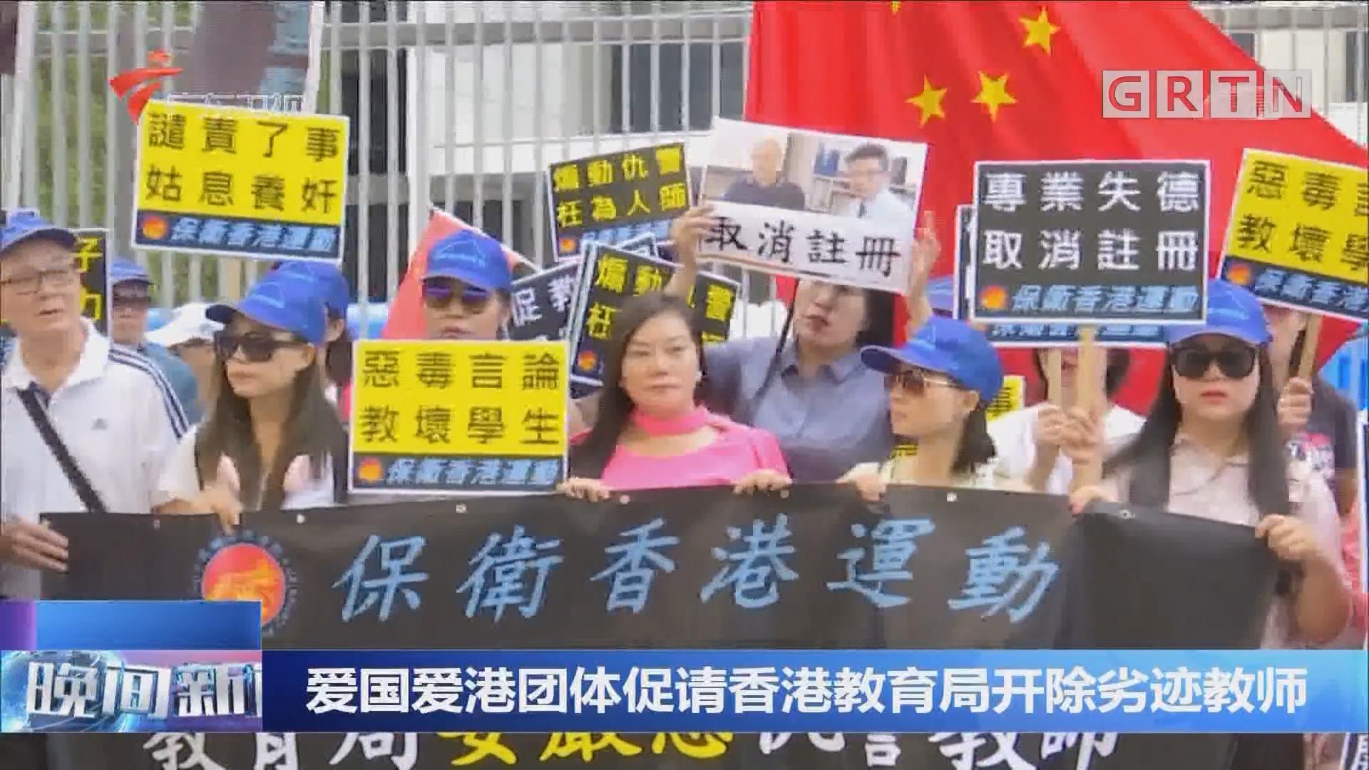 爱国爱港团体促请香港教育局开除劣迹教师