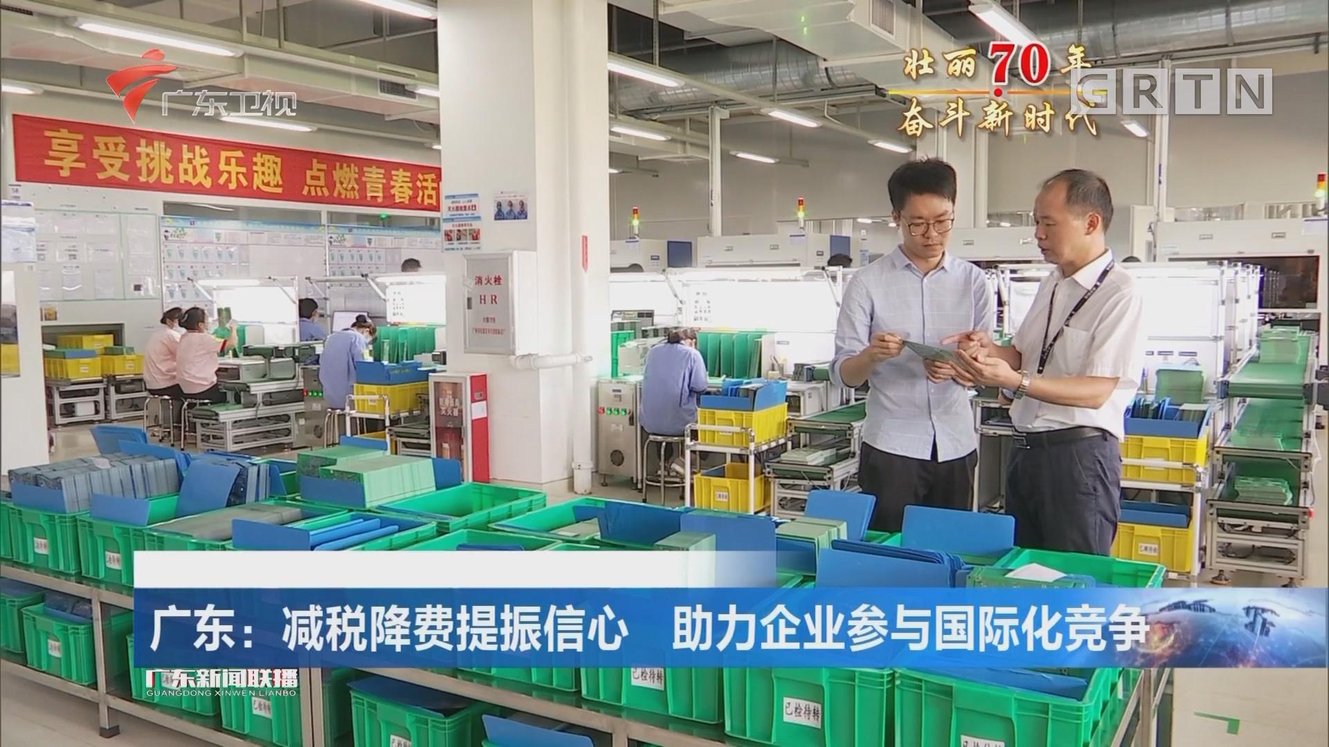 广东:减税降费提振信心 助力企业参与国际化竞争