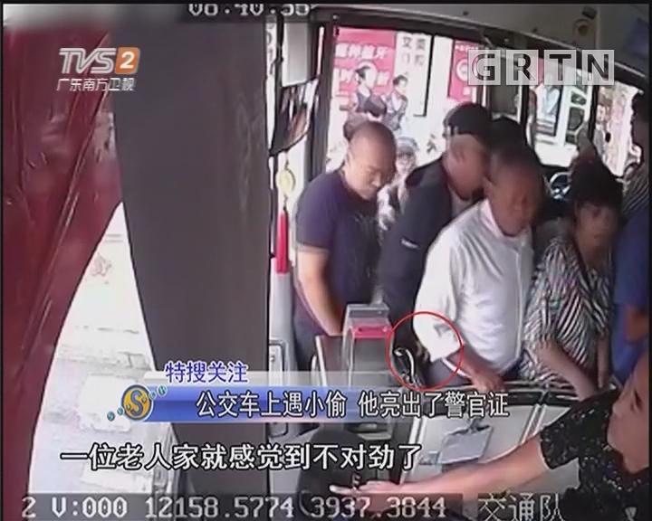 公交车上遇小偷 他亮出了警官证