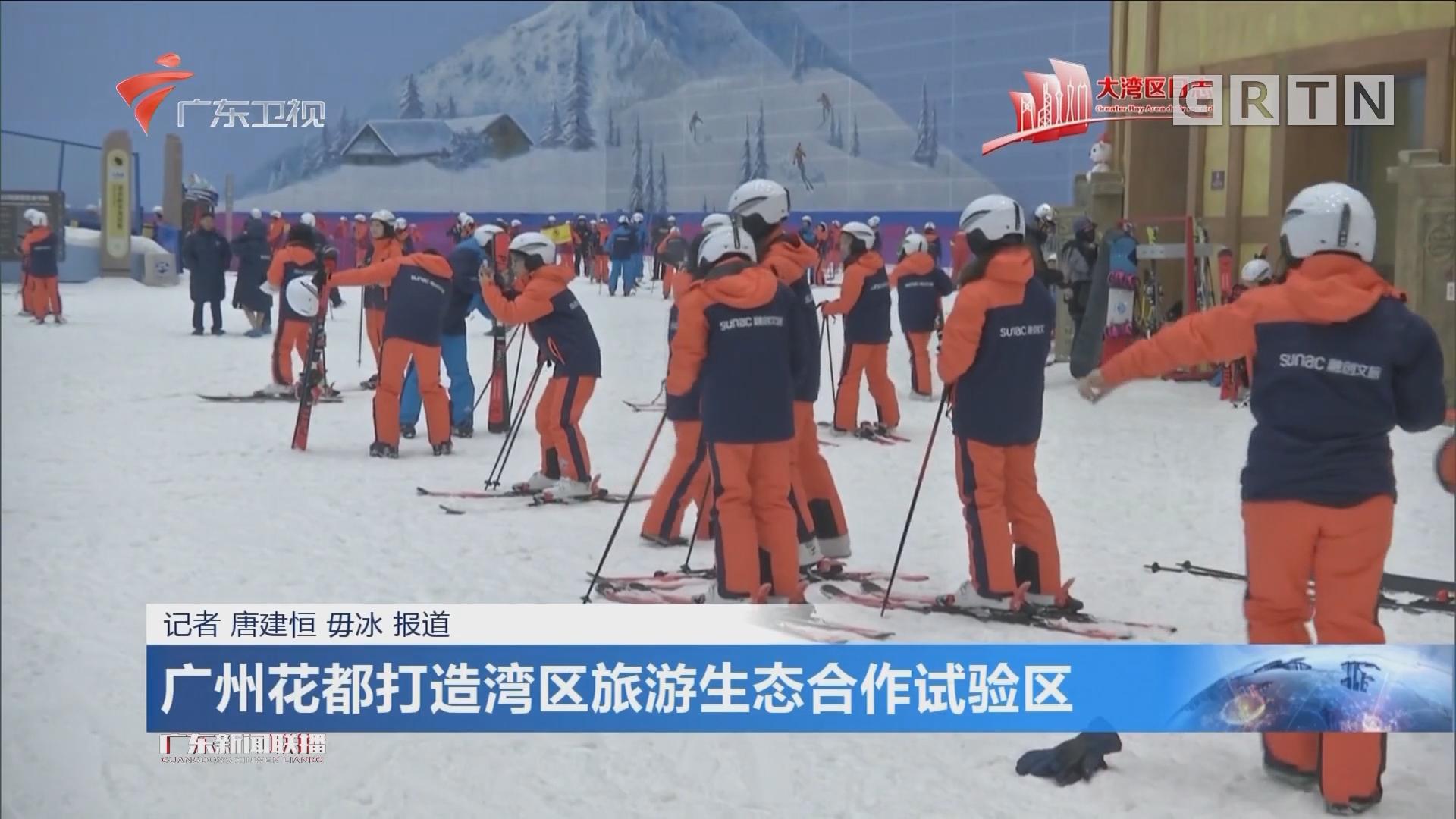 广州花都打造湾区旅游生态合作试验区