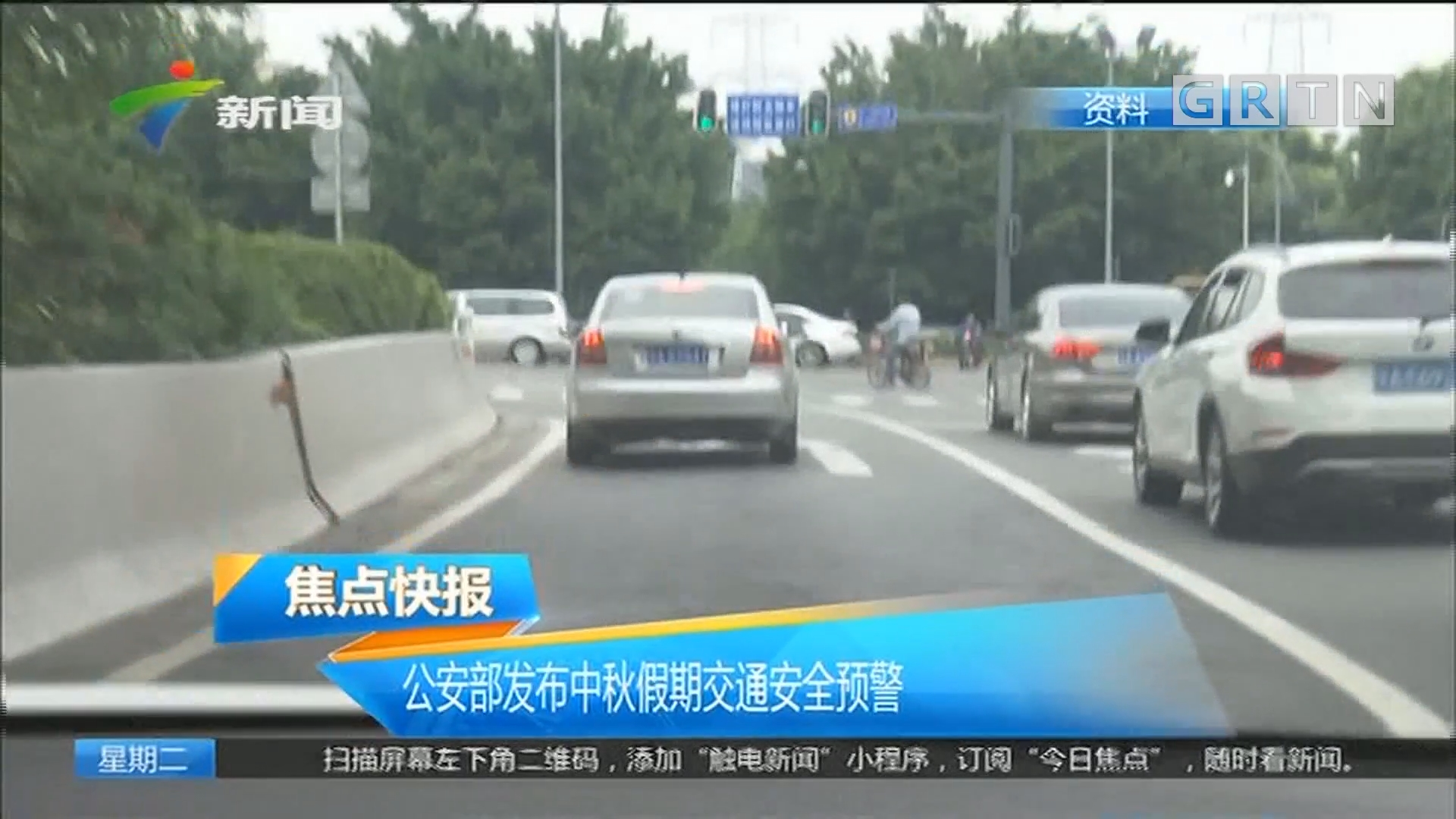公安部发布中秋假期交通安全预警