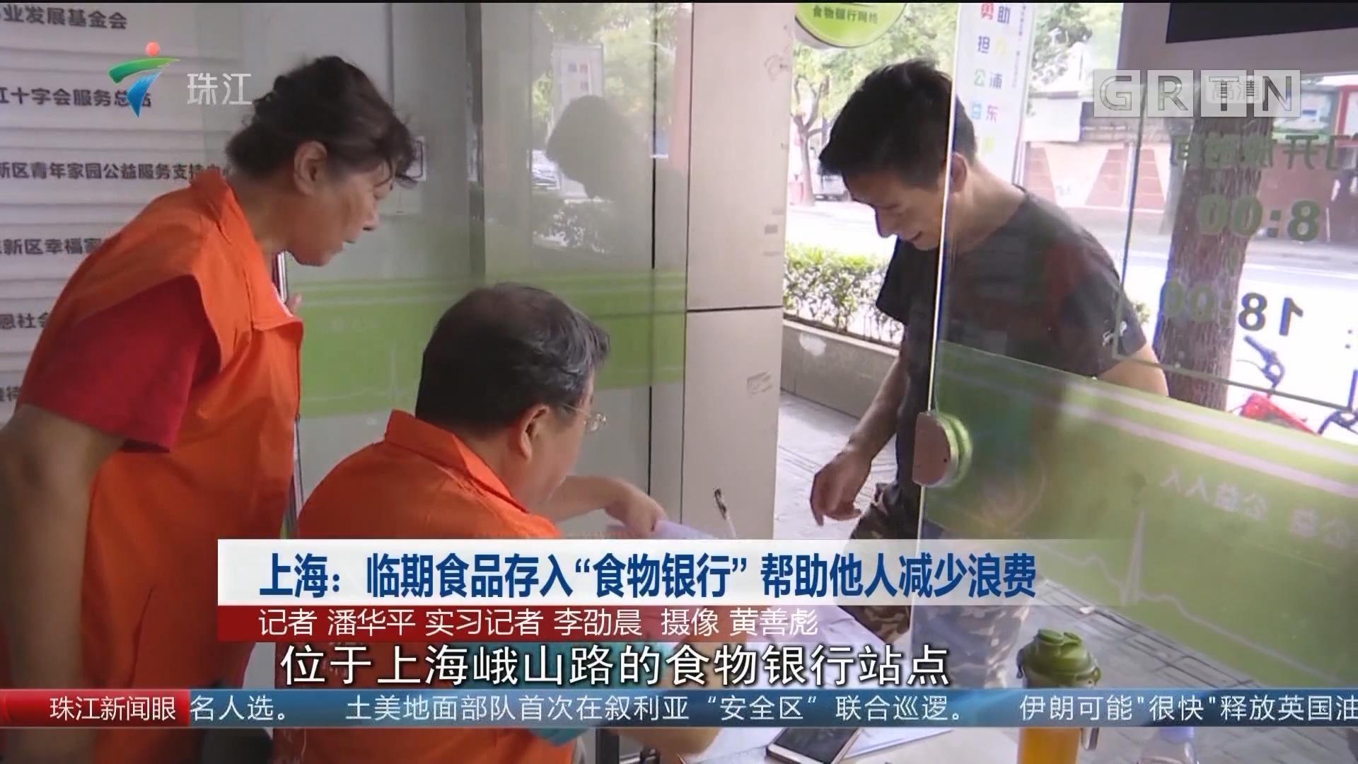 """上海:临期食品存入""""食物银行"""" 帮助他人减少浪费"""