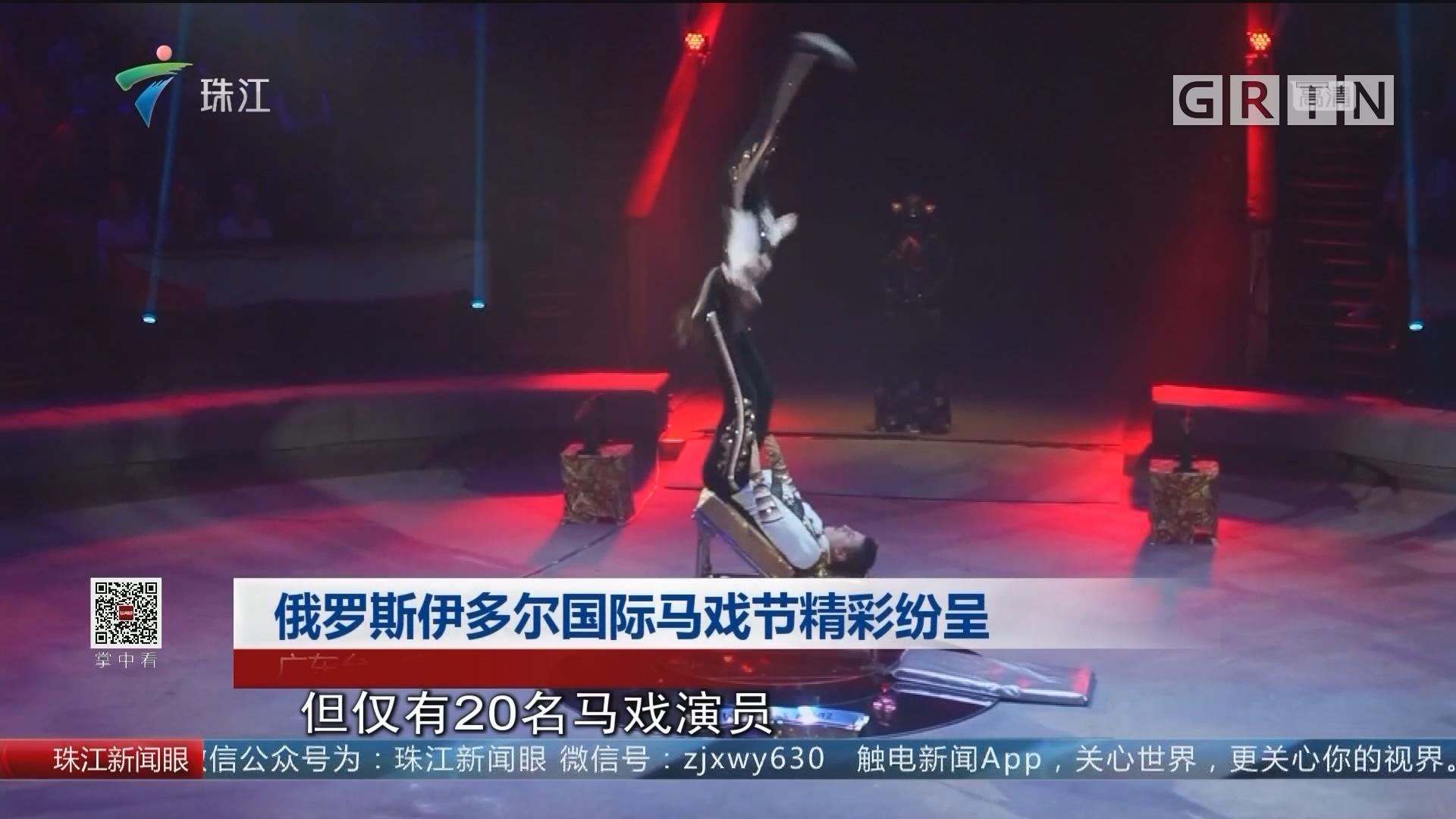 俄罗斯伊多尔国际马戏节精彩纷呈
