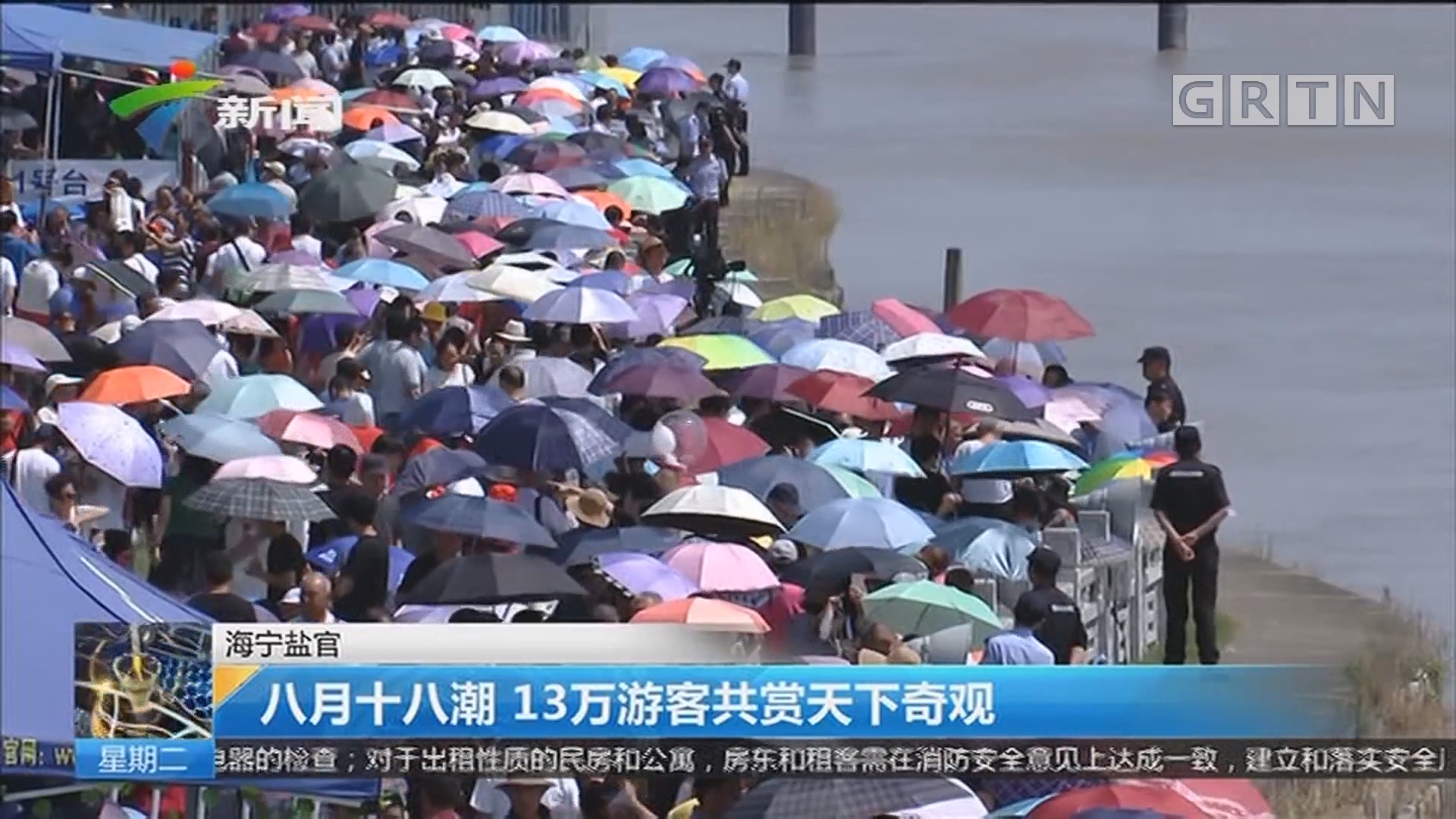 海宁盐官:八月十八潮 13万游客共赏天下奇观