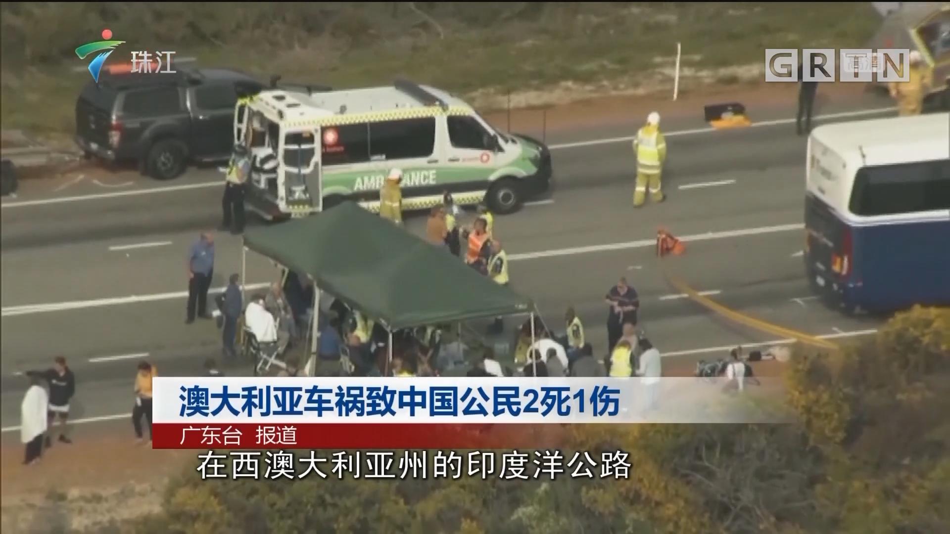 澳大利亚车祸致中国公民2死1伤