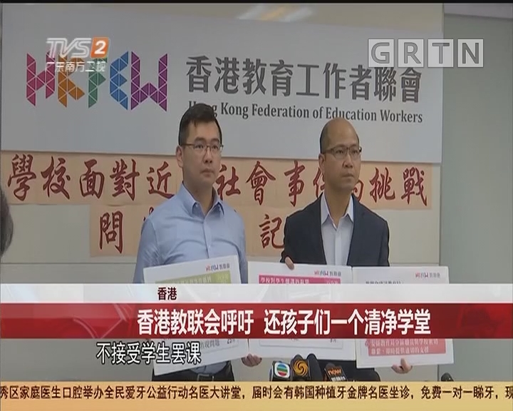 香港 香港教联会呼吁 还孩子们一个清净学堂