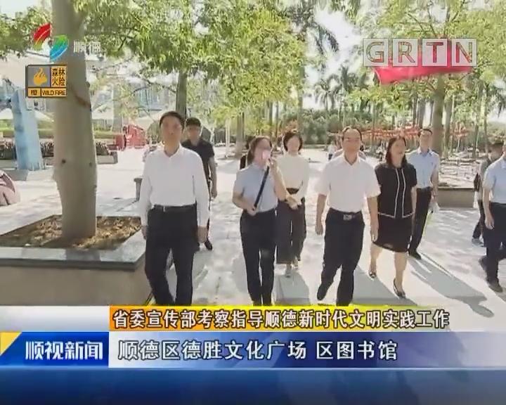 省委宣傳部考察指導順德新時代文明實踐工作