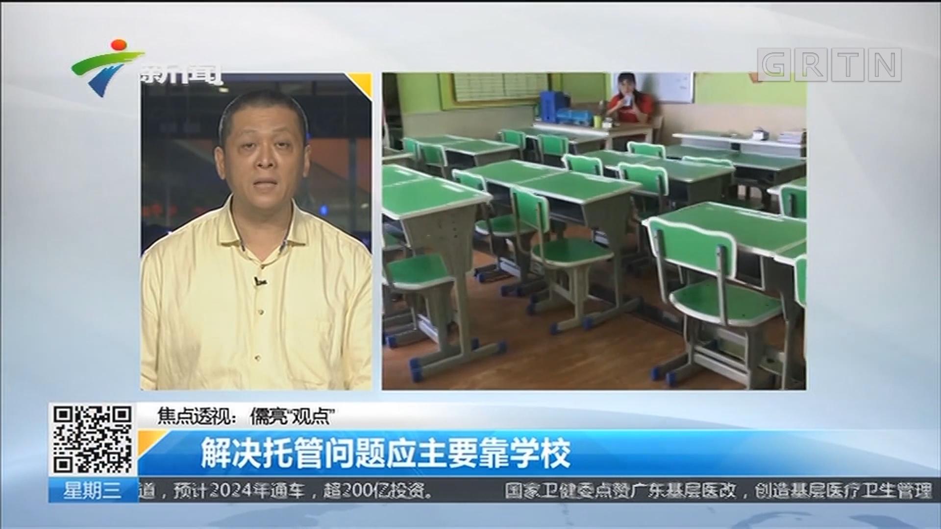 """焦点透视:儒亮""""观点"""" 解决托管问题应主要靠学校"""