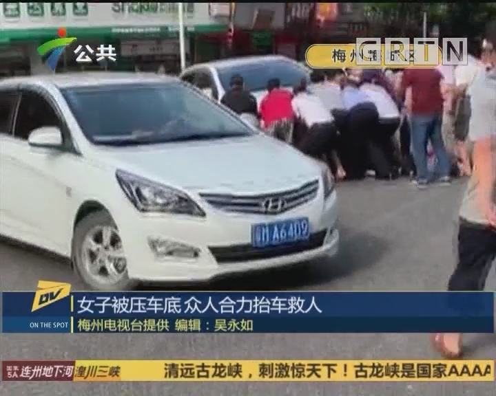 (DV现场)女子被压车底 众人合力抬车救人