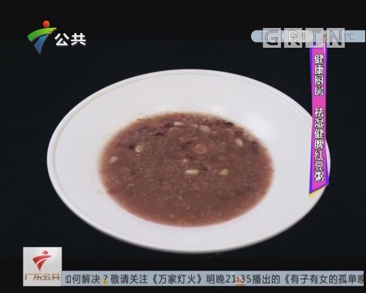 健康厨房:祛湿健脾红豆粥