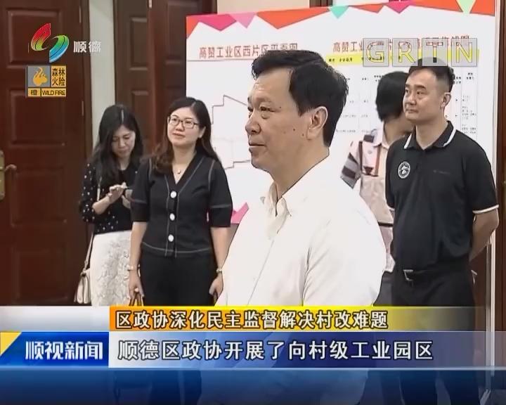 區政協深化民主監督解決村改難題