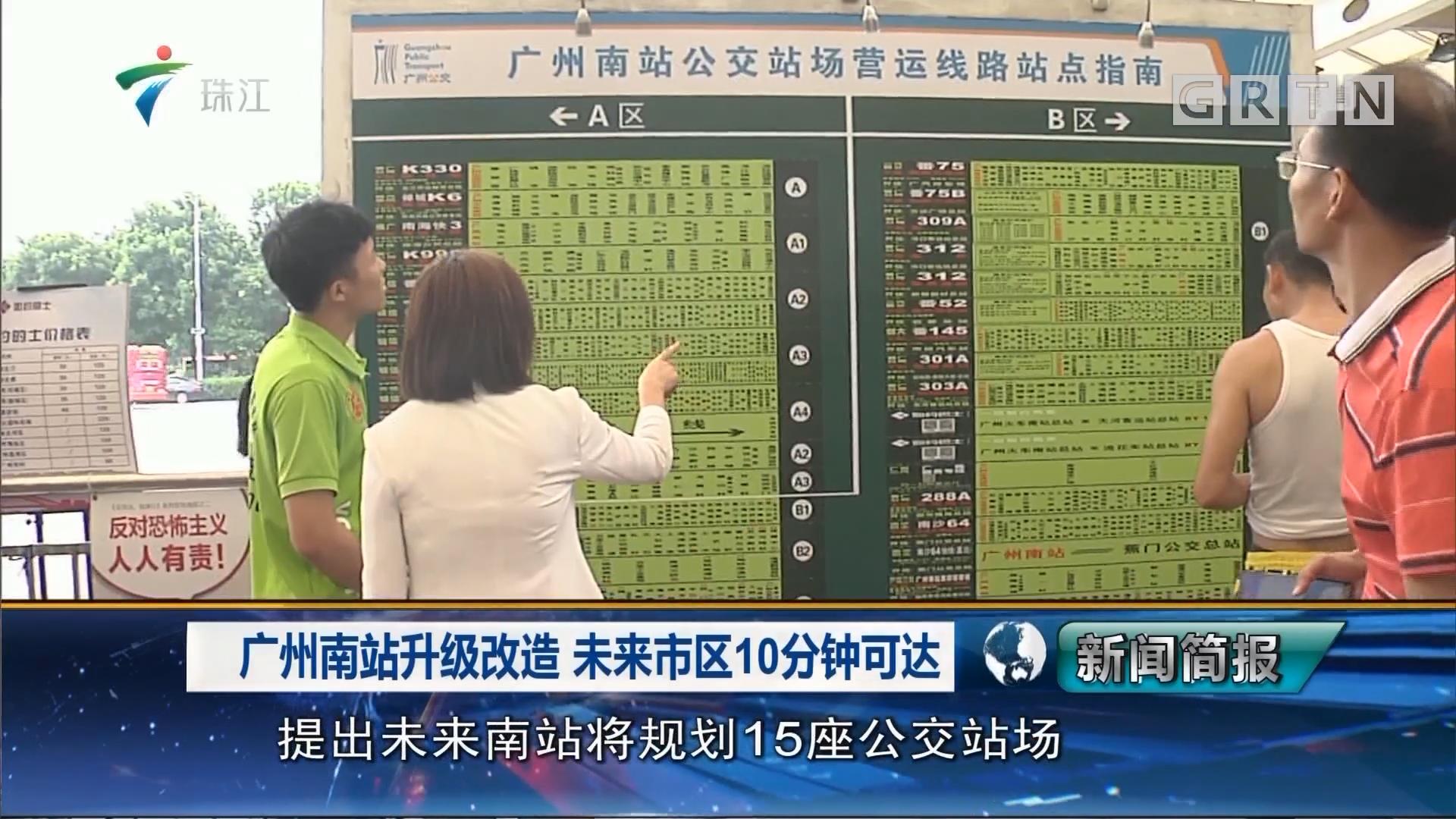 广州南站升级改造 未来市区10分钟可达