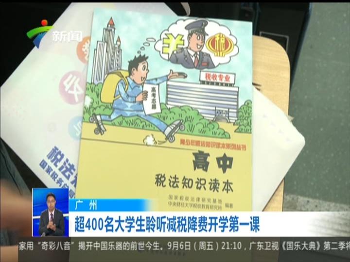 开学第一课:税法知识进校园 争做税法宣传员