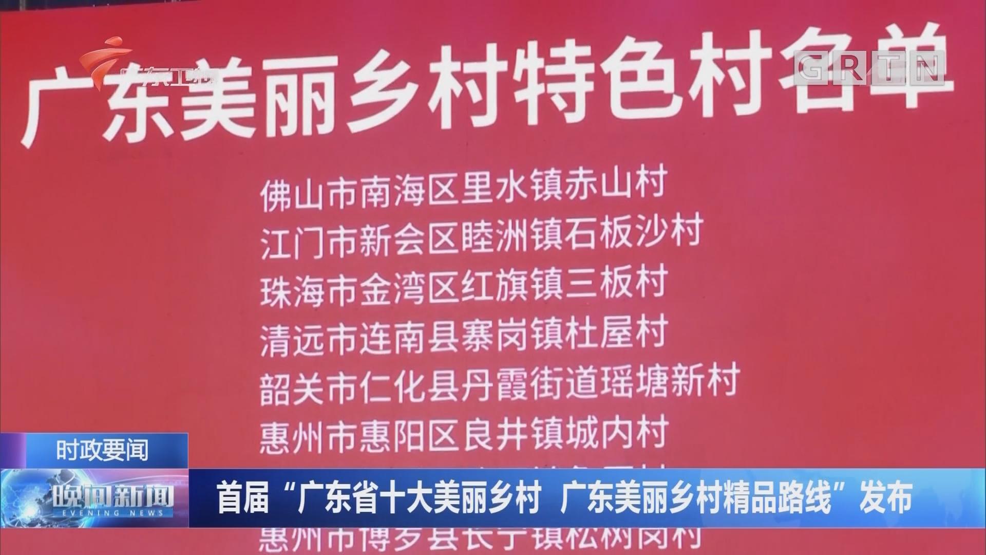 """首届""""广东省十大美丽乡村 广东美丽乡村精品路线""""发布"""