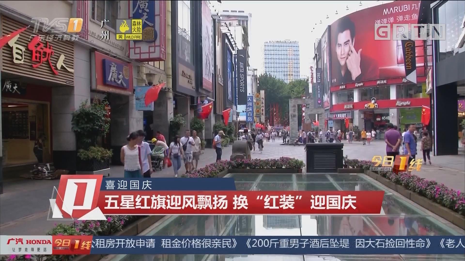 """喜迎国庆 五星红旗迎风飘扬 换""""红装""""迎国庆"""
