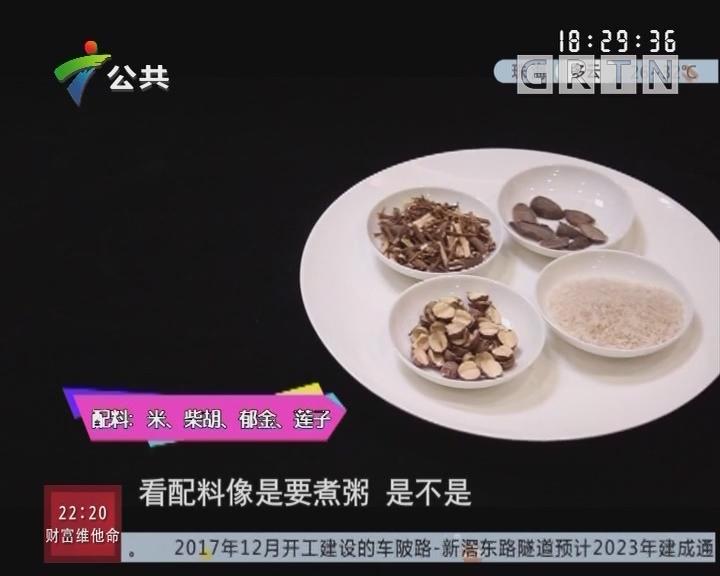 健康厨房:柴郁莲子粥