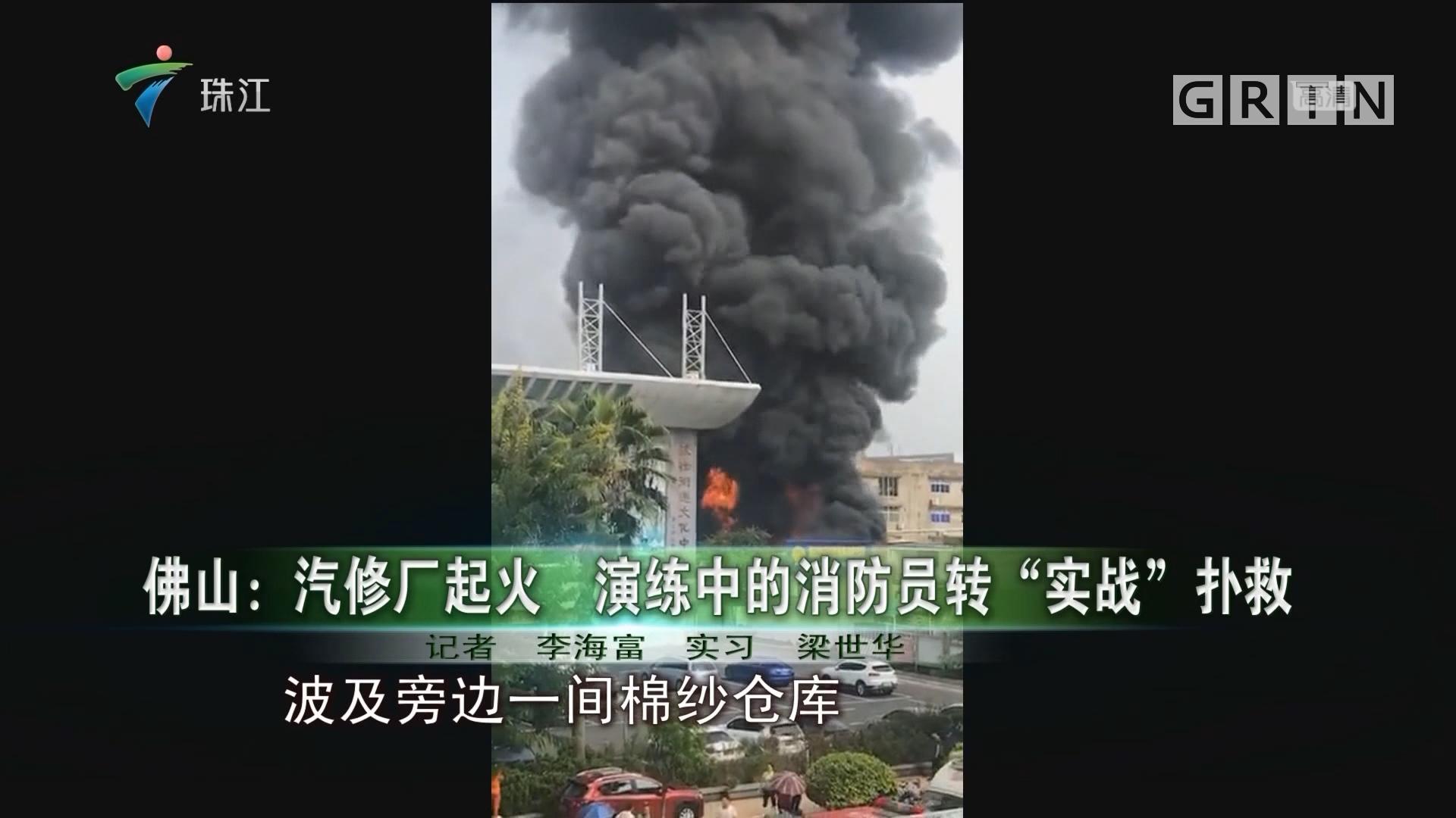 """佛山:汽修厂起火 演练中的消防员转""""实战""""扑救"""