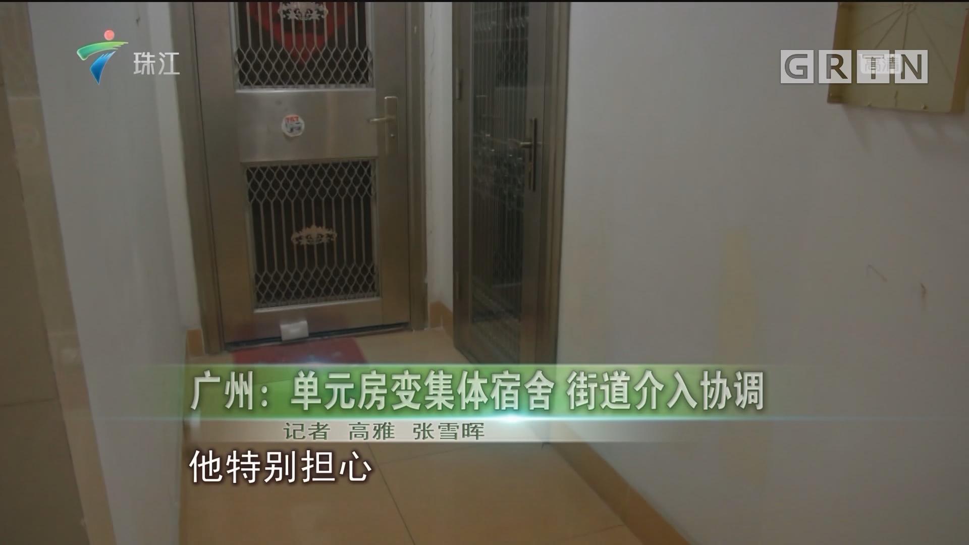 广州:单元房变集体宿舍 街道介入协调