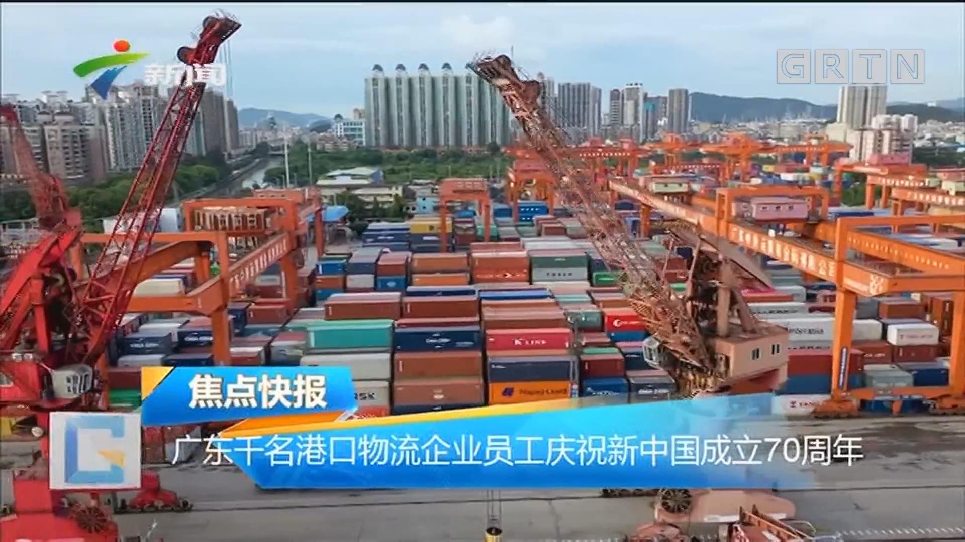 广东千名港口物流企业员工庆祝新中国成立70周年