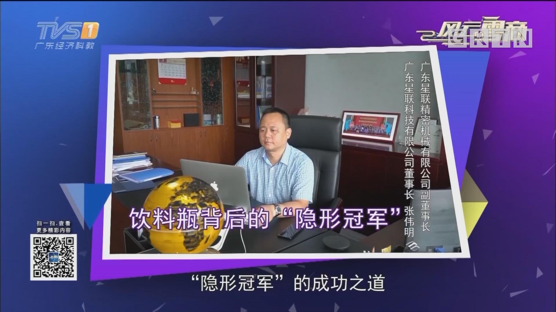 "[HD][2019-08-31]风云粤商:饮料瓶背后的""隐形冠军"""