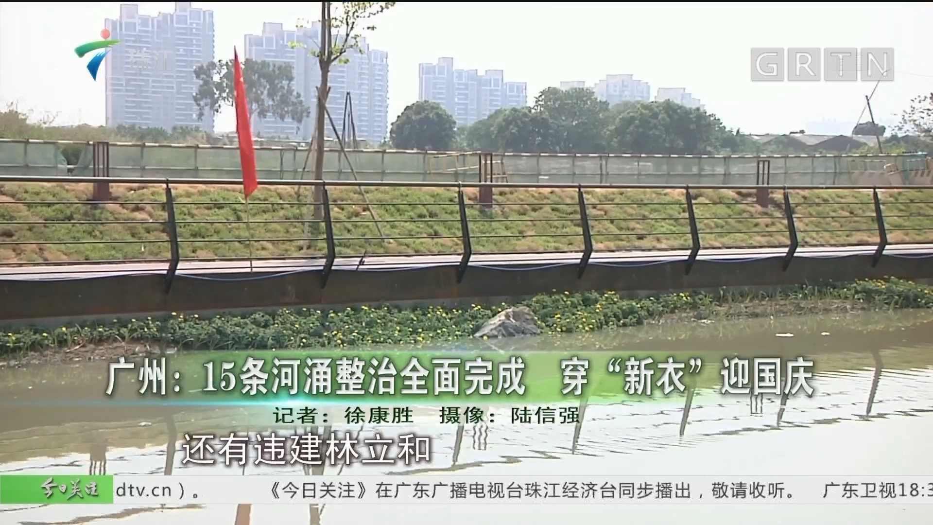 """广州:15条河涌整治全面完成 穿""""新衣""""迎国庆"""