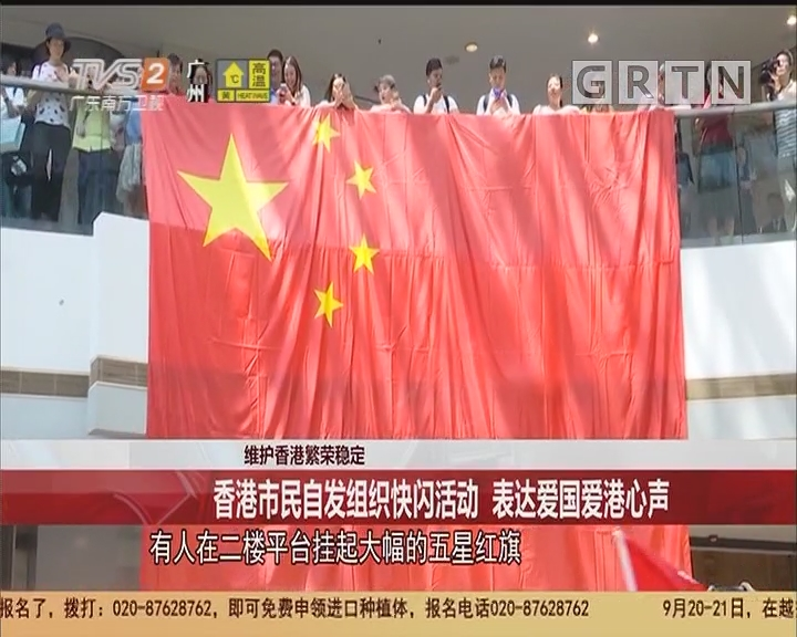 维护香港繁荣稳定:香港市民自发组织快闪活动 表达爱国爱港心声