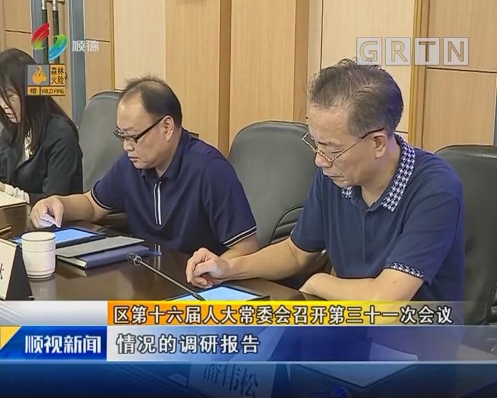 區第十六屆人大常委會召開第三十一次會議