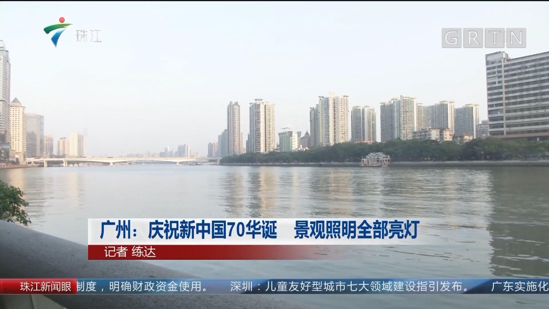 廣州:慶祝新中國70華誕 景觀照明全部亮燈