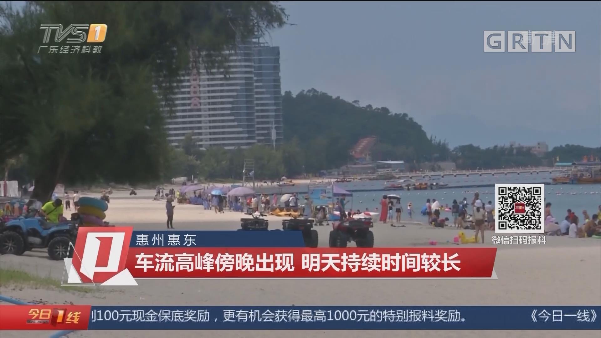 惠州惠东:车流高峰傍晚出现 明天持续时间较长