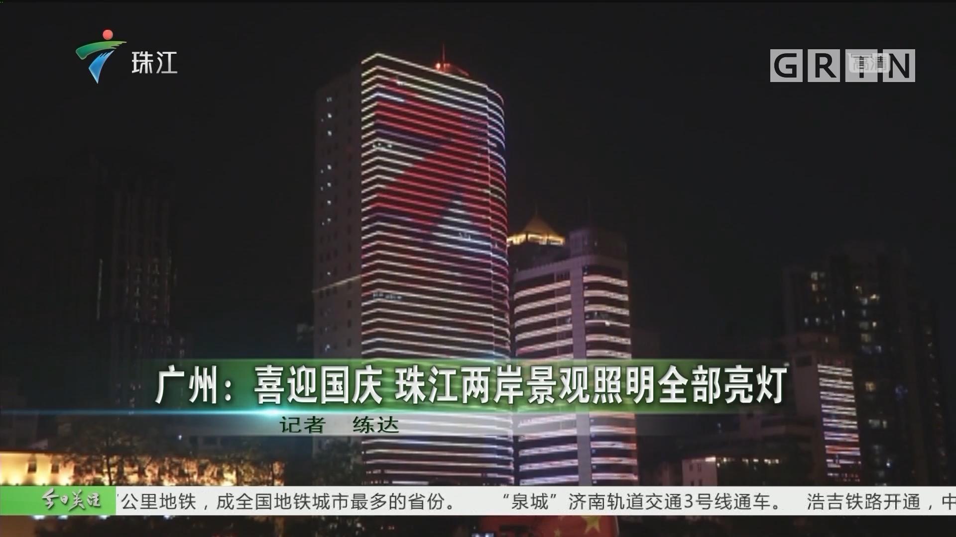广州:喜迎国庆 珠江两岸景观照明全部亮灯