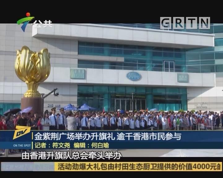 (DV现场)金紫荆广场举办升旗礼 逾千香港市民参与