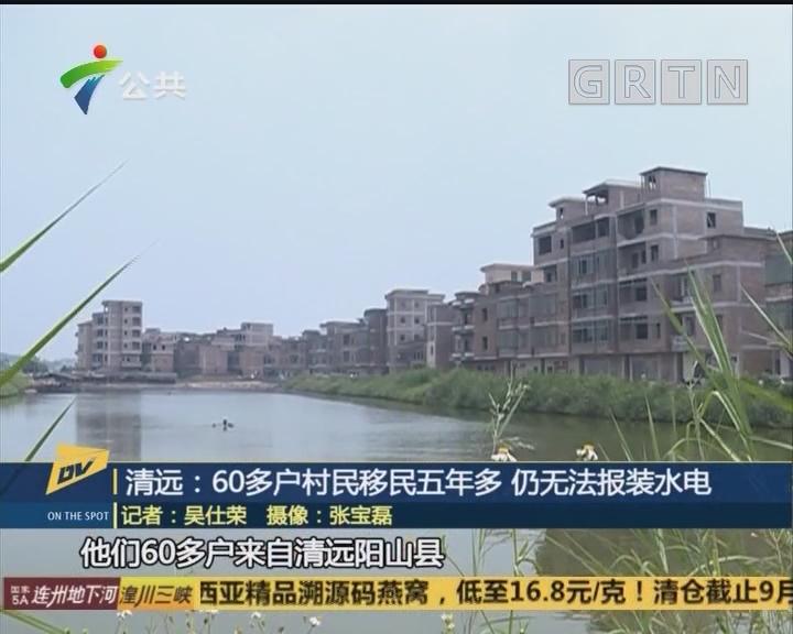 (DV现场)清远:60多户村民移民五年多 仍无法报装水电