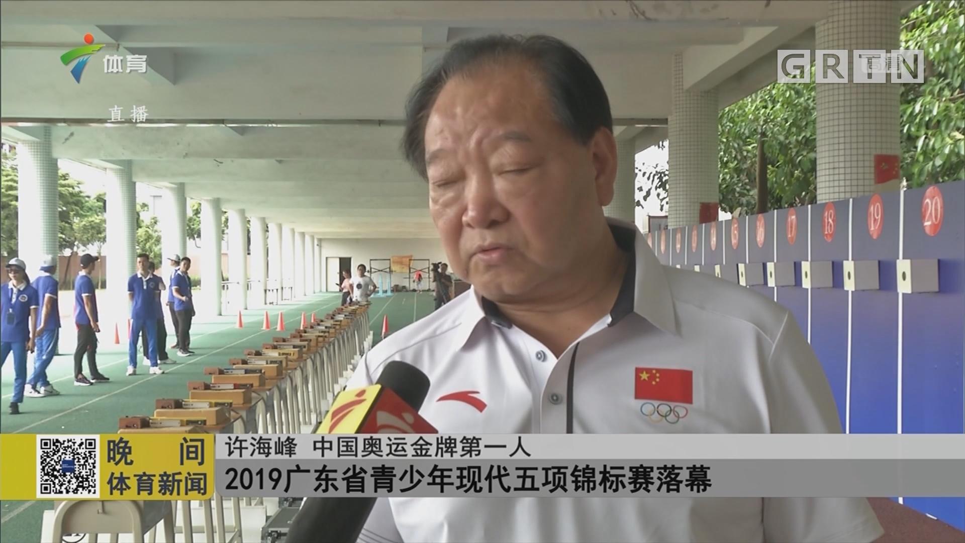 2019广东省青少年现代五项锦标赛落幕