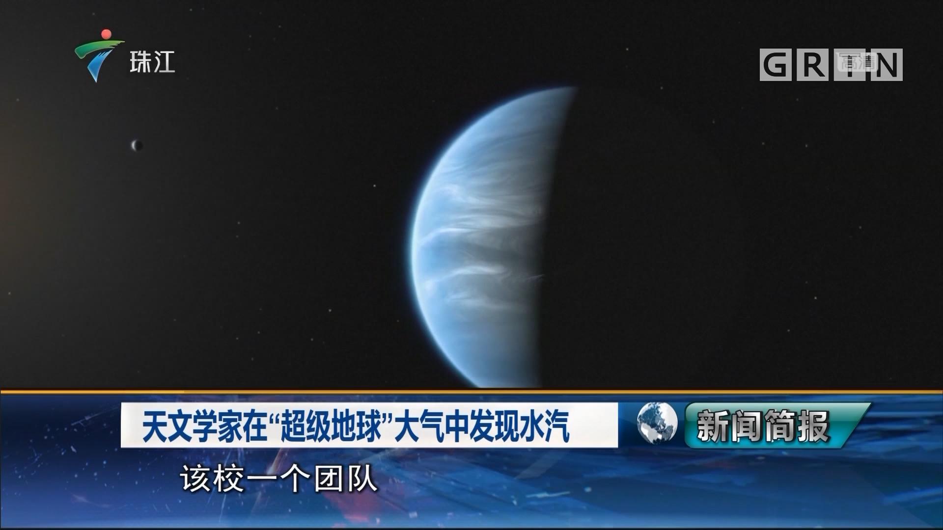 """天文学家在""""超级地球""""大气中发现水汽"""