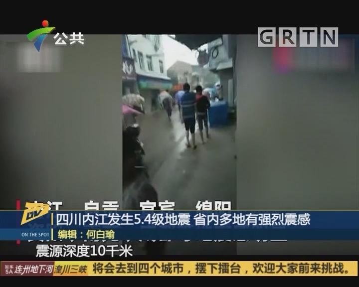 (DV现场)四川内江发生5.4级地震 省内多地有强烈震感