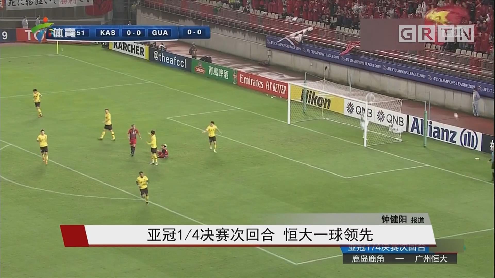 亚冠1/4决赛次回合 恒大一球领先