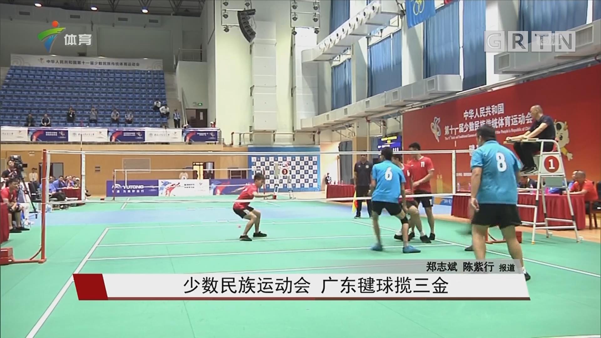 少数民族运动会 广东毽球揽三金