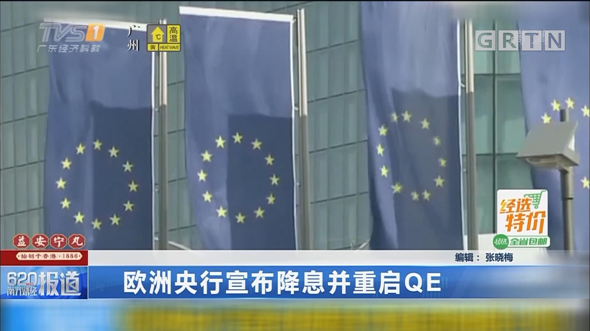 欧洲央行宣布降息并重启QE