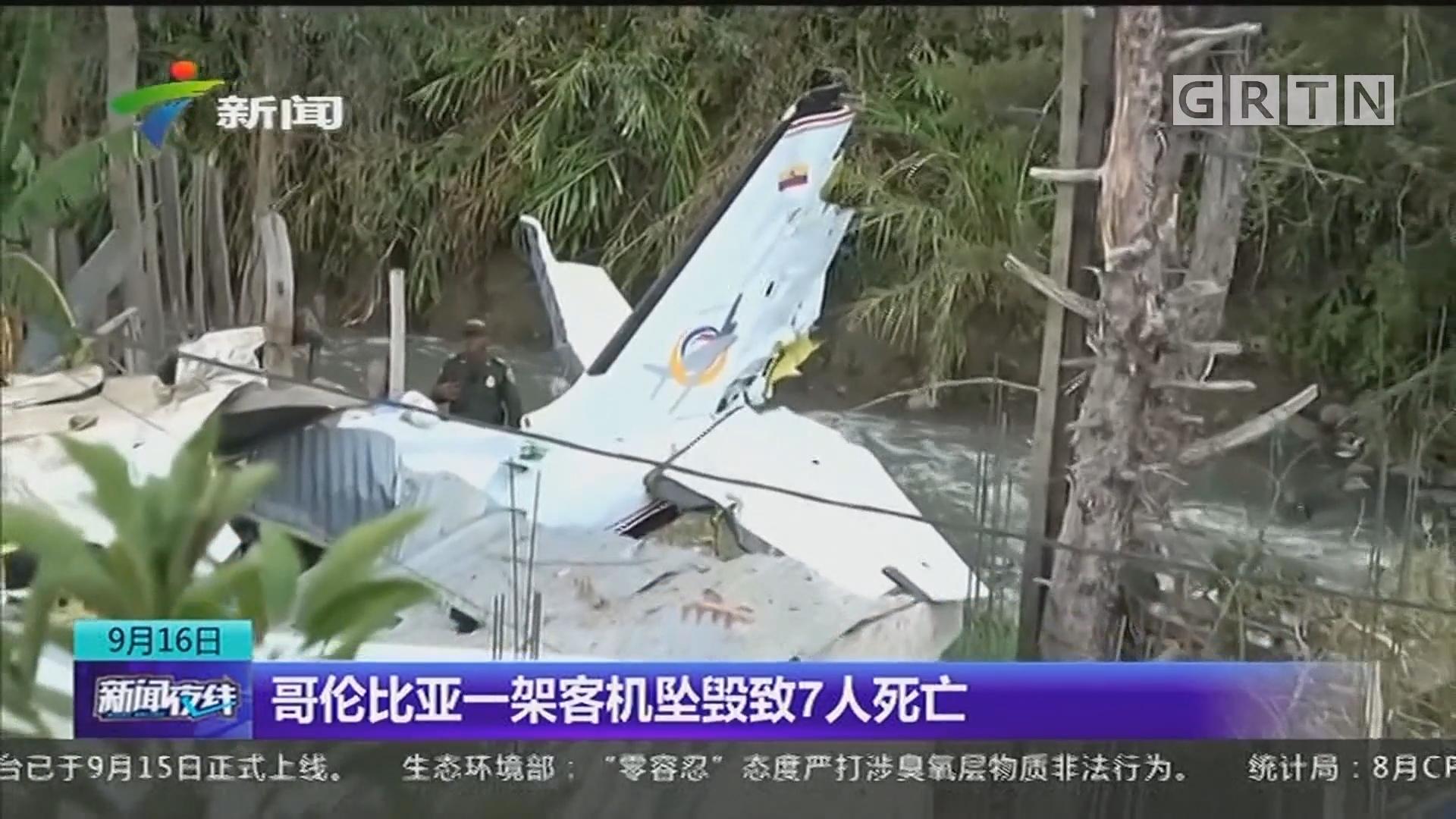 哥伦比亚一架客机坠毁致7人死亡