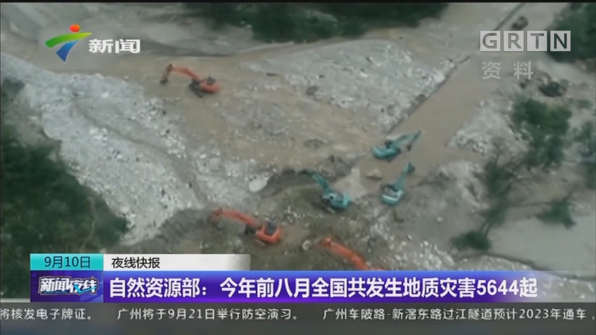 自然资源部:今年前八月全国共发生地质灾害5644起