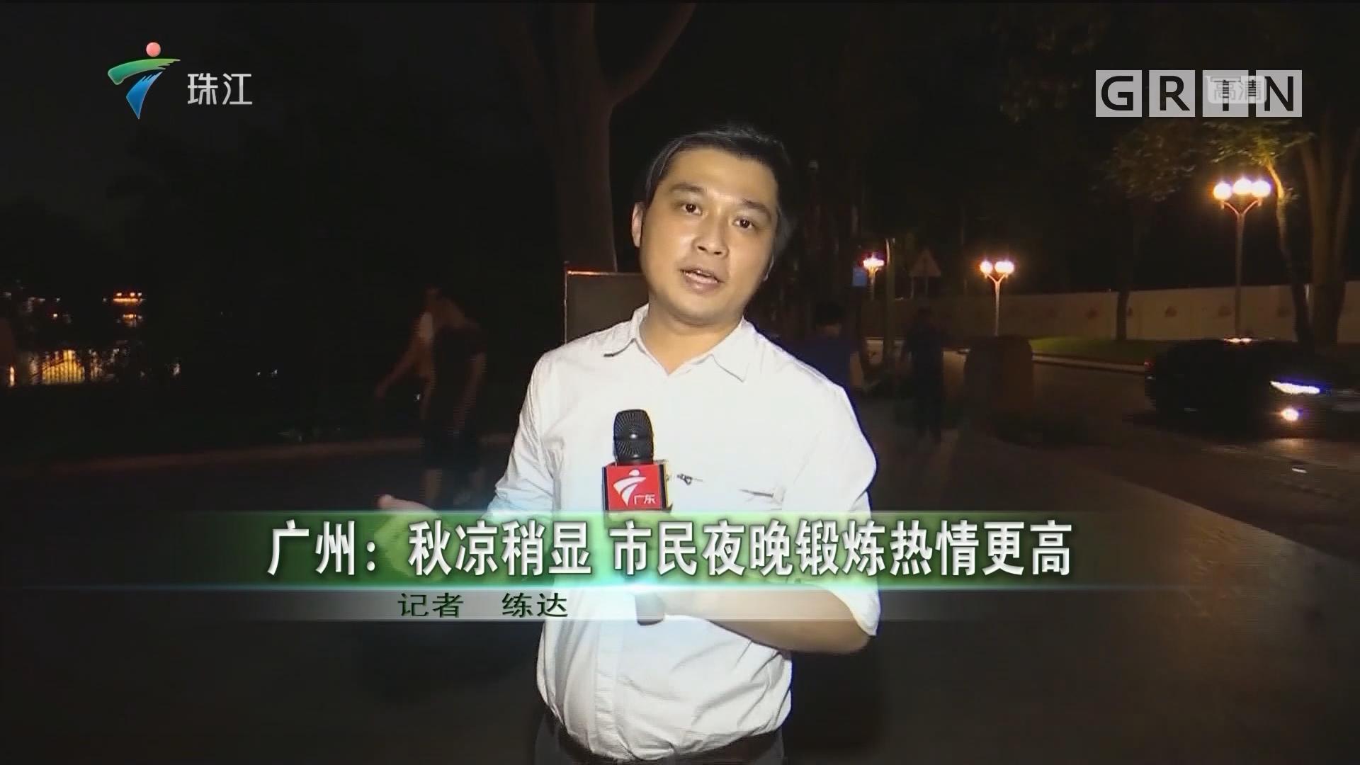广州:秋凉稍显 市民夜晚锻炼热情更高