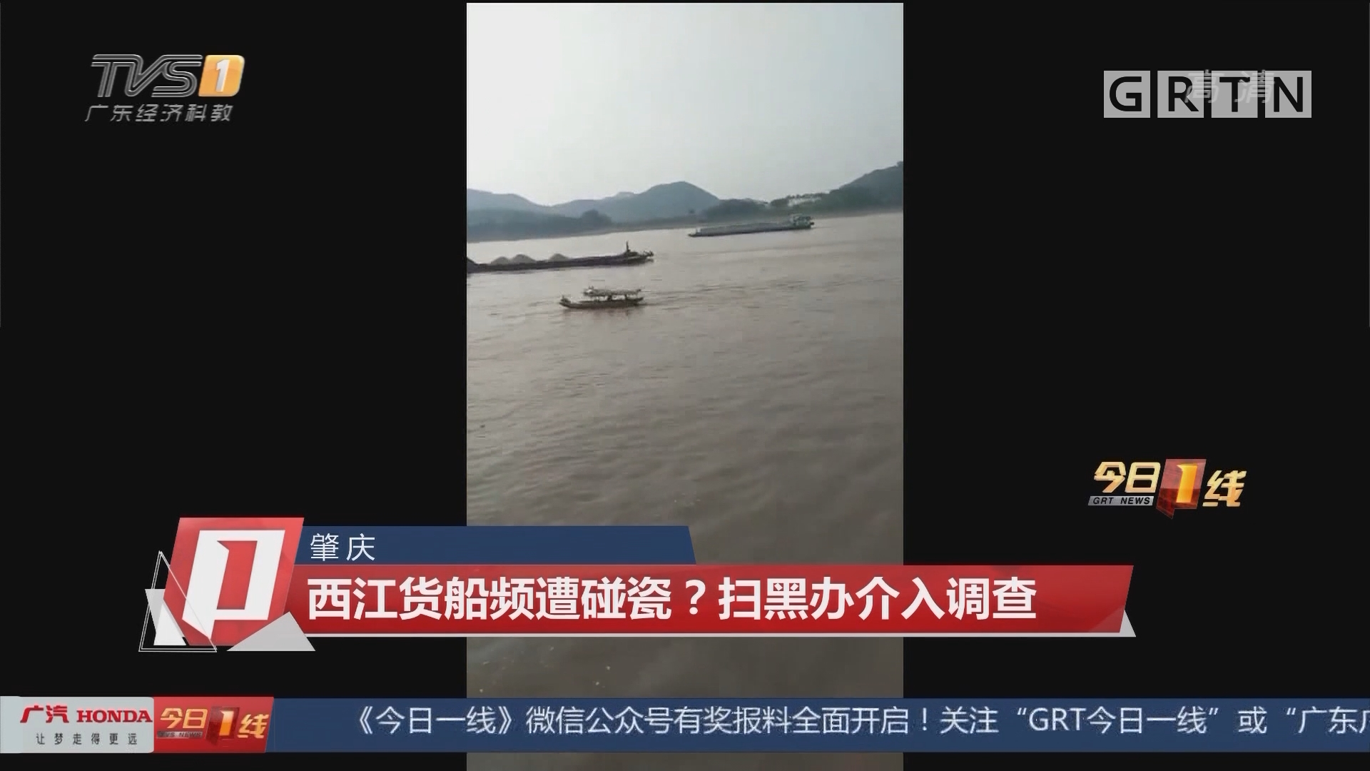 肇庆:西江货船频遭碰瓷?扫黑办介入调查