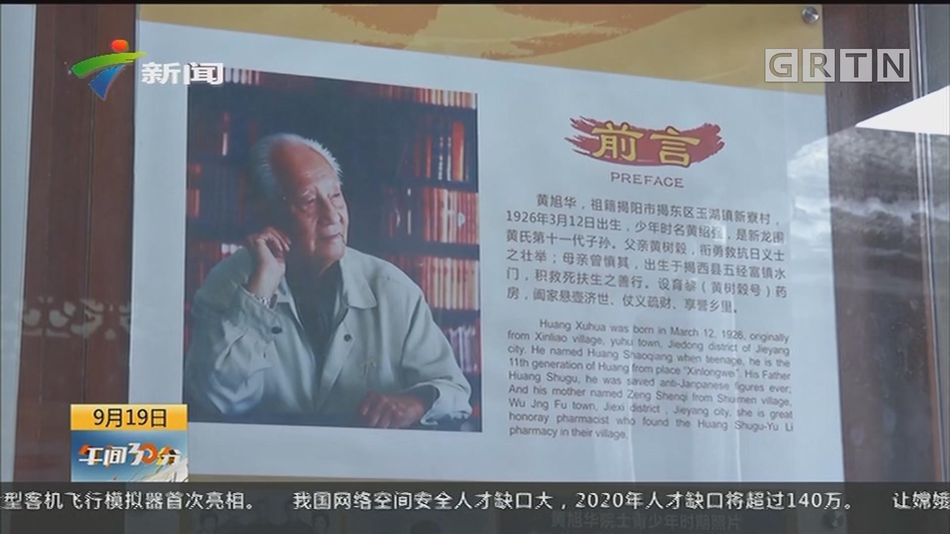 """揭阳:黄旭华获""""共和国勋章"""" 家乡人民备受鼓舞"""