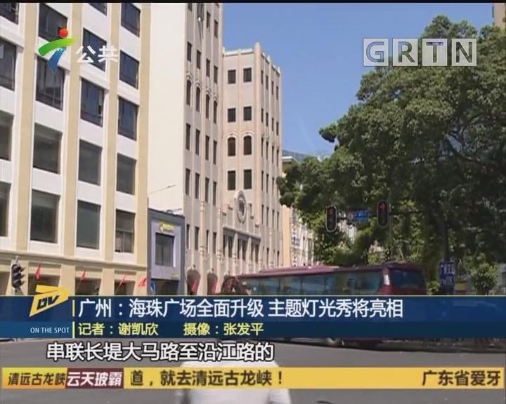(DV现场)广州:海珠广场全面升级 主题灯光秀将亮相