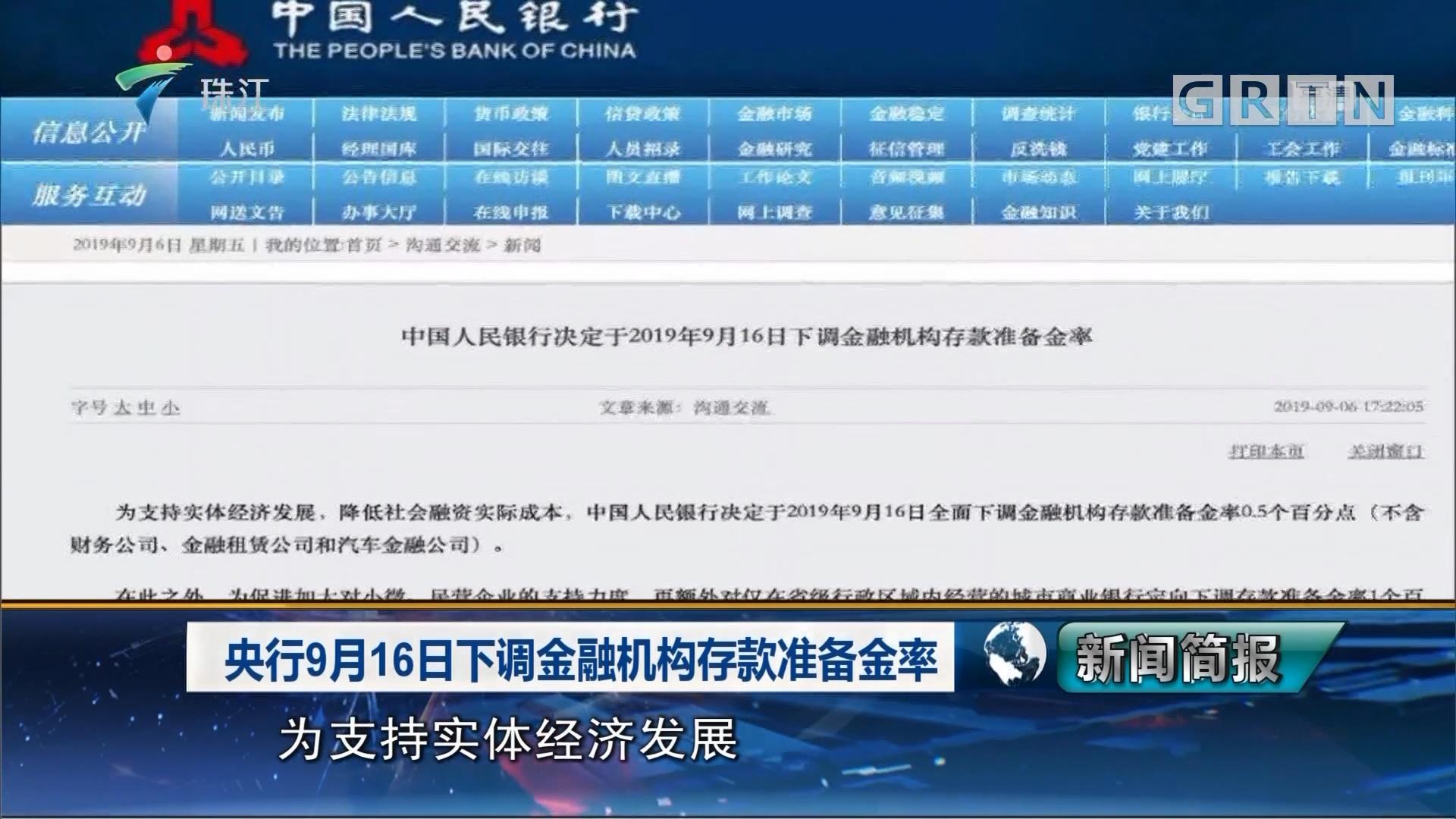 央行9月16日下调金融机构存款准备金率