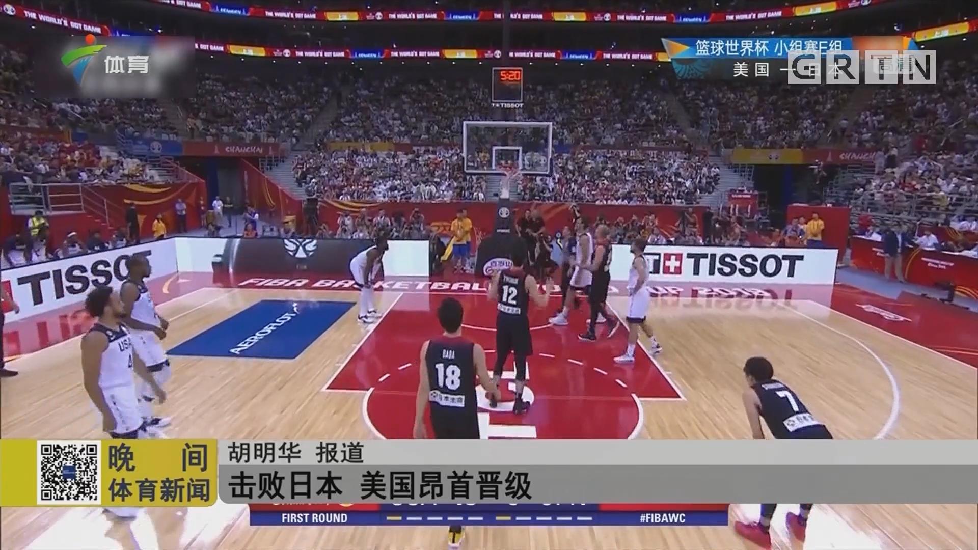 击败日本 美国昂首晋级