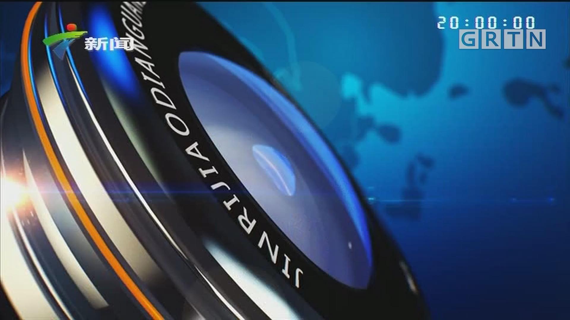 """[HD][2019-09-21]今日焦点:广州:""""羊城天盾-2019""""城市人民防空演习"""