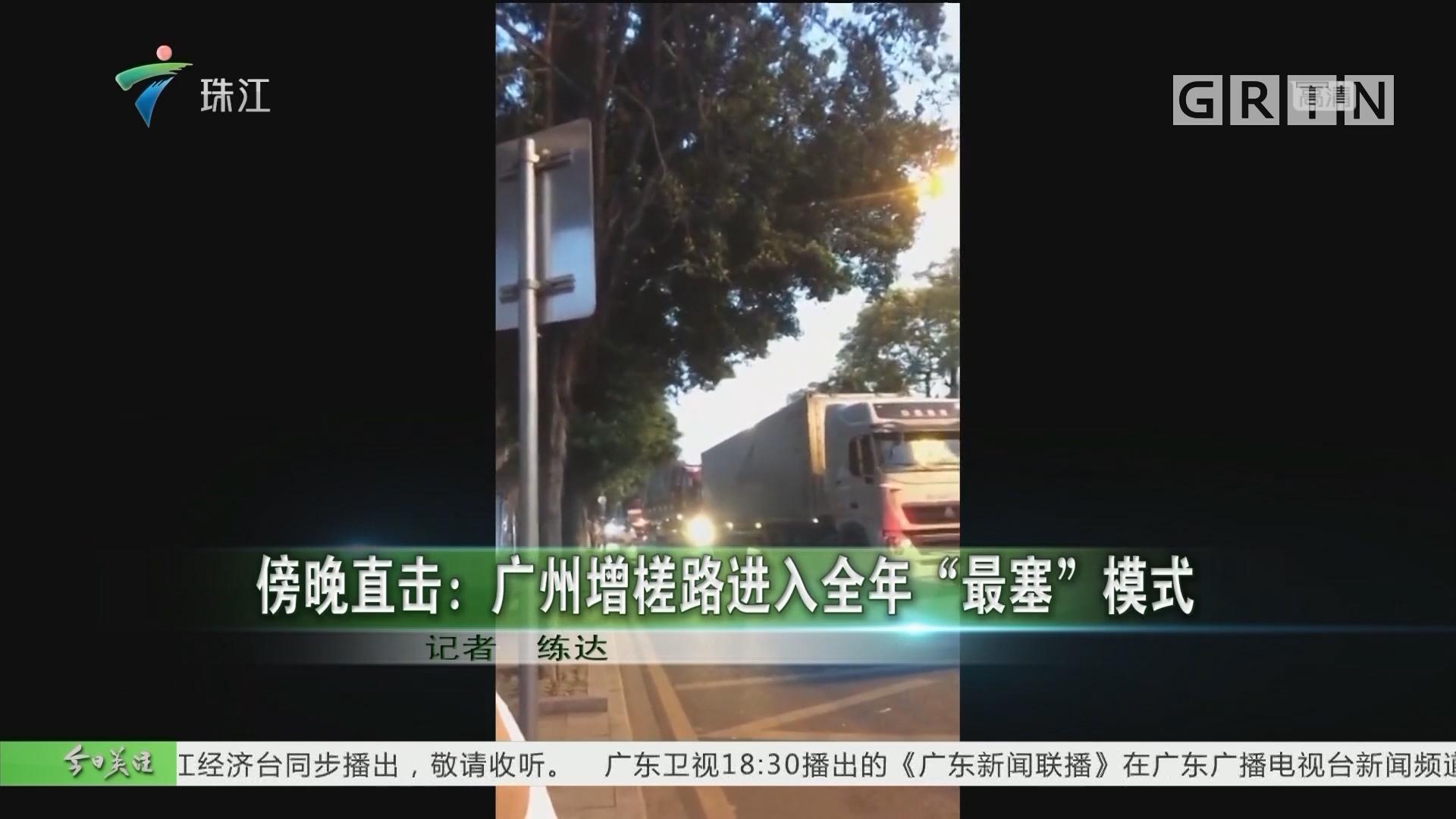 """傍晚直击:广州增槎路进入全年""""最塞""""模式"""